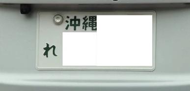 沖縄れナンバー