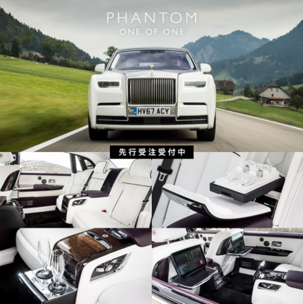 New Phantom